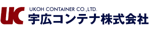ありがとう30おかげさまで30年 宇広コンテナ株式会社